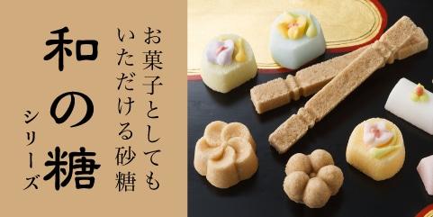 かわいい,おしゃれ,砂糖,角砂糖,デザインシュガー,和の糖