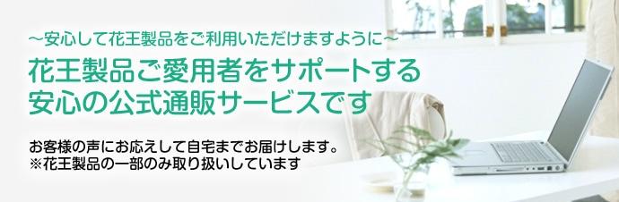 〜安心して花王製品をご利用いただけますように〜花王製品ご愛用者をサポートする安心の公式通販サービスです お客様の声にお応えして自宅までお届けします。※花王製品の一部のみ取り扱いしています