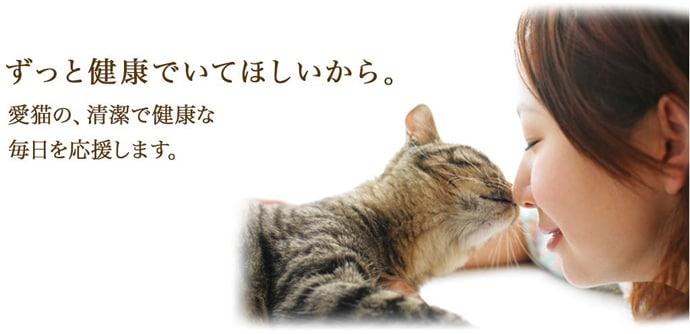 ずっと健康でいてほしいから。愛猫の、清潔で健康な毎日を応援します。