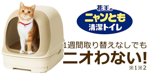 花王のニャンとも清潔トイレ 1週間取り替えなしでもニオわない!※1※2