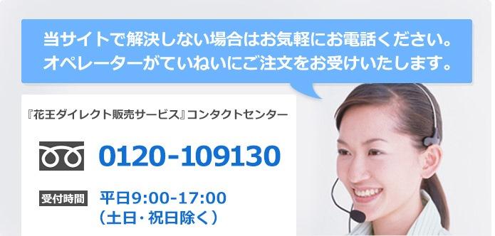 当サイトで解決しない場合はお気軽にお電話ください。オペレーターがていねいにご注文をお受けいたします。フリーダイヤル0120-109130受付時間平日9:00-17:00(土日・祝日を除く)