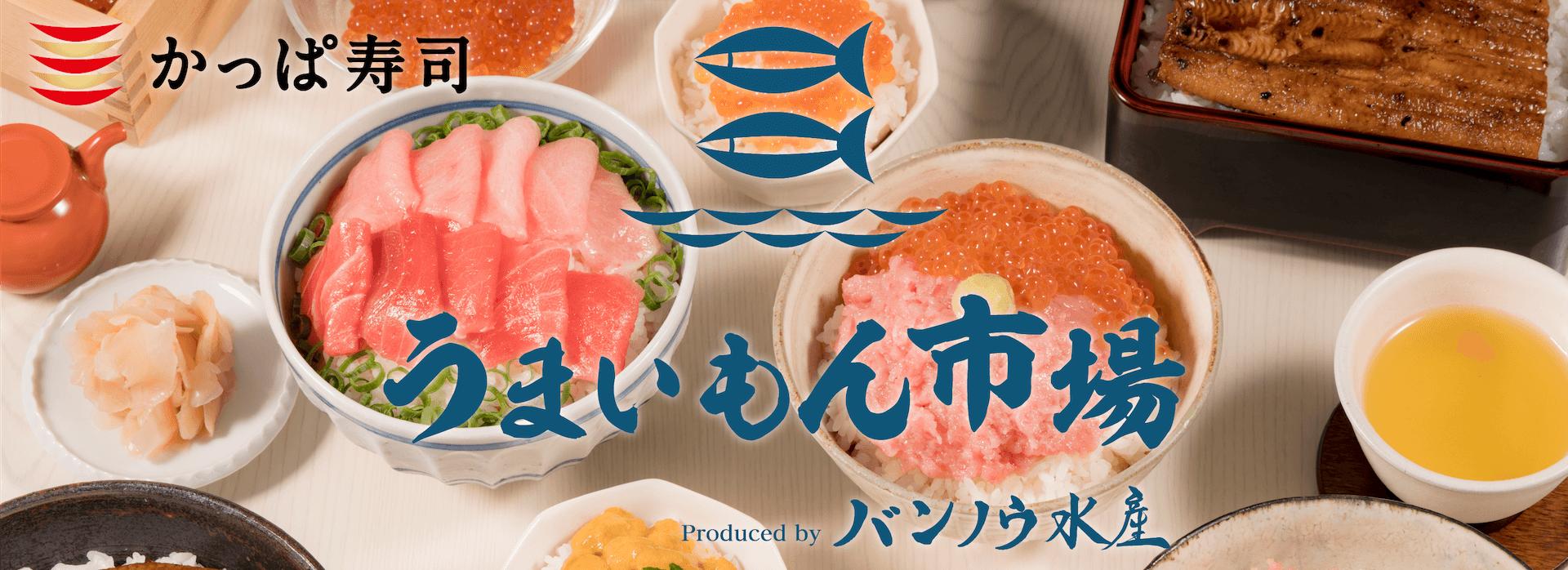 かっぱ寿司うまいもん市場