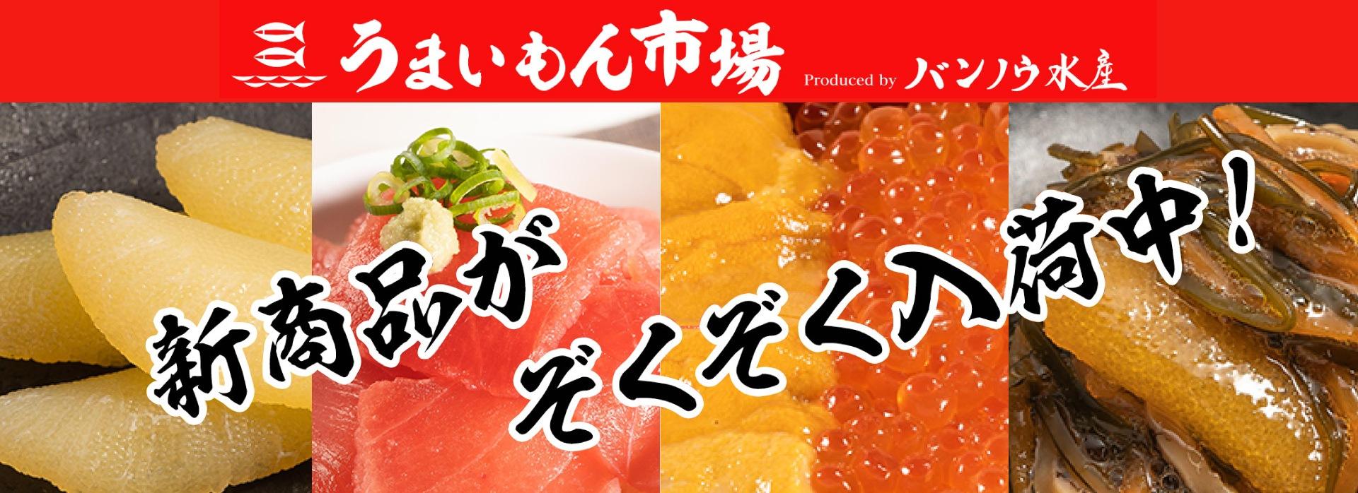 大好評!かっぱ寿司ネットショップ