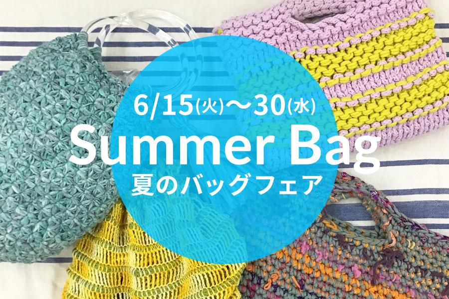 夏のバッグフェア