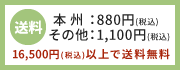16,500円(税込)以上で送料無料