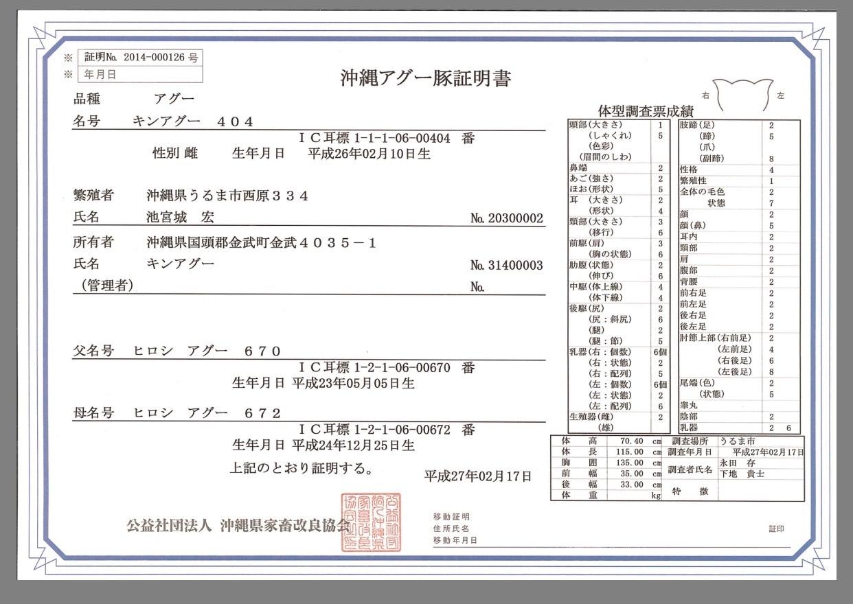 沖縄アグー豚証明書
