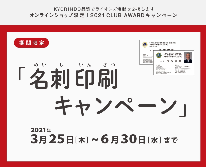 京琳堂2021名刺キャンペーン