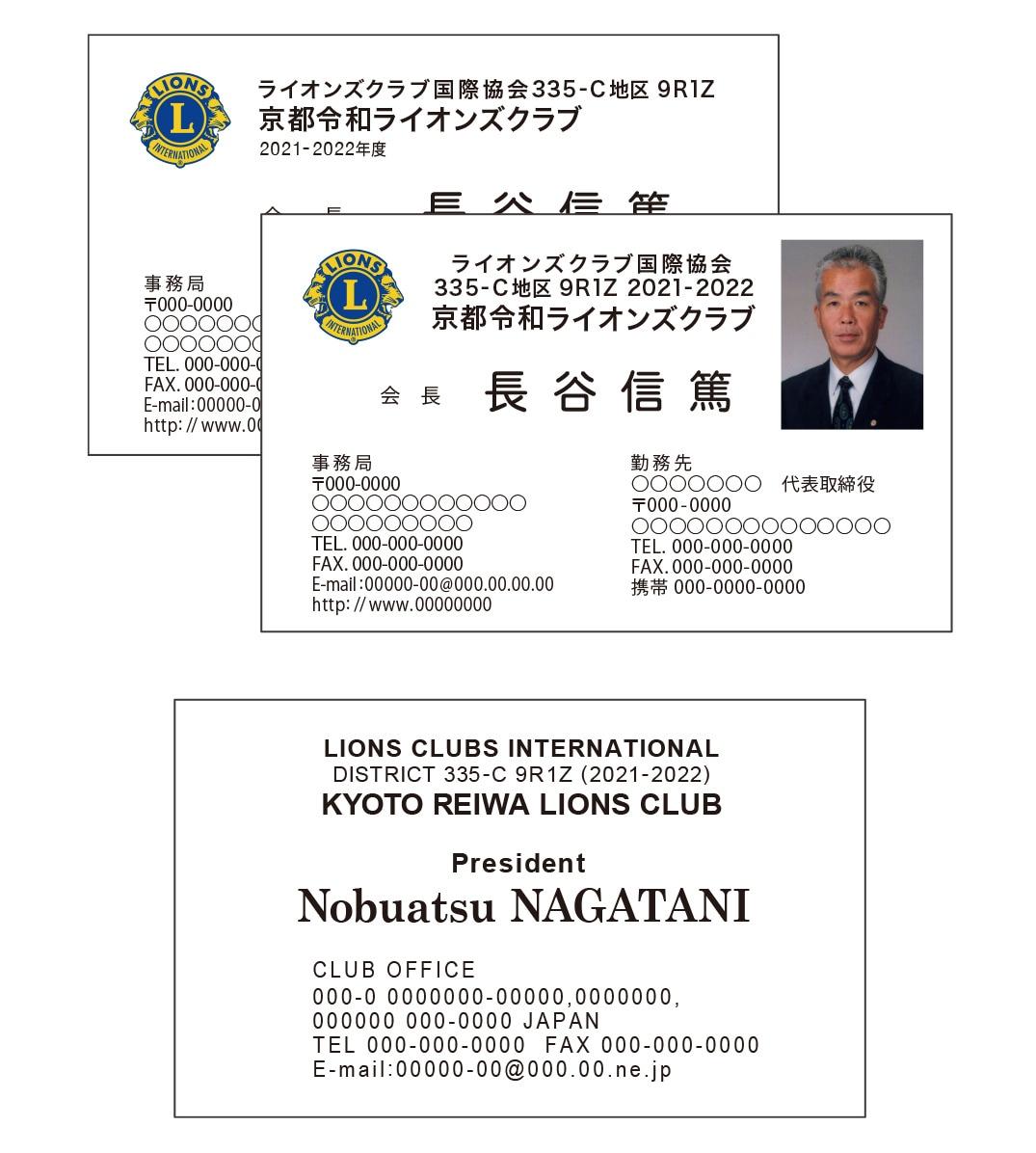 名刺_ライオンズマーク/フルカラー印刷 両面