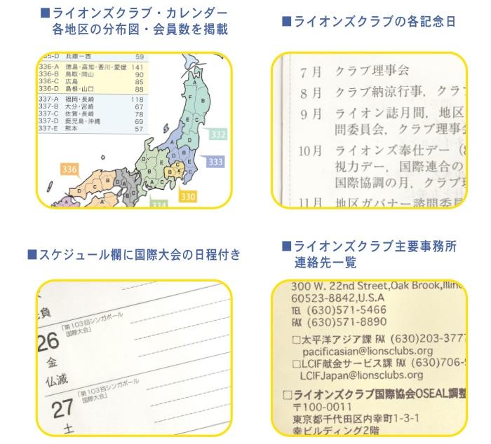 京琳堂2020LIONS_DIARY