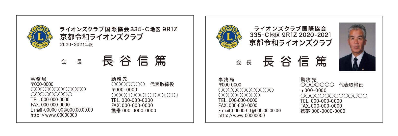 名刺_ライオンズマーク/フルカラー印刷表面