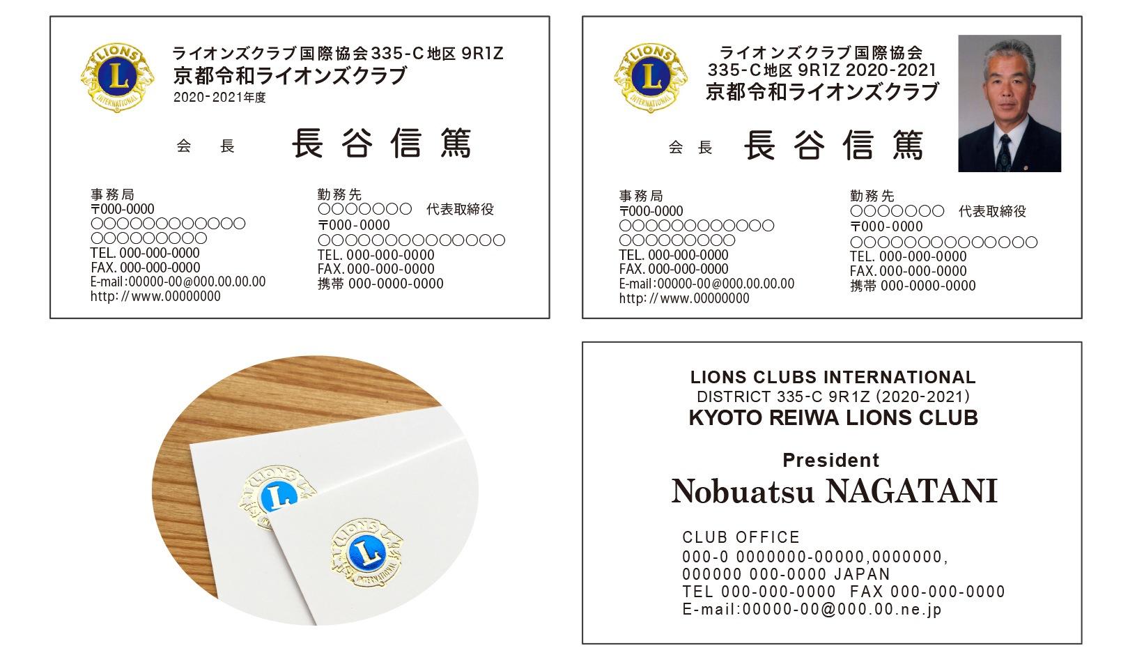 名刺_ライオンズマーク/金紺箔押しフルカラー印刷両面
