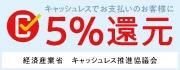 【重要なお知らせ】ラムフロム・オンラインストアは「キャッシュレス・ポイント還元事業(5%還元)」に参加しています。