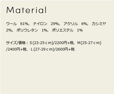 ウール 61%, ナイロン 29%, アクリル 6%, カシミヤ 2%, ポリウレタン 1%, ポリエステル 1%