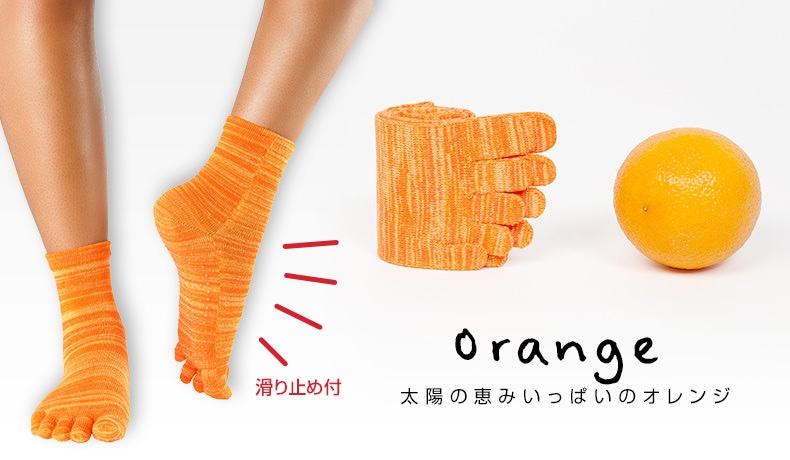 ツボ刺激&滑り止め5本指靴下オレンジ