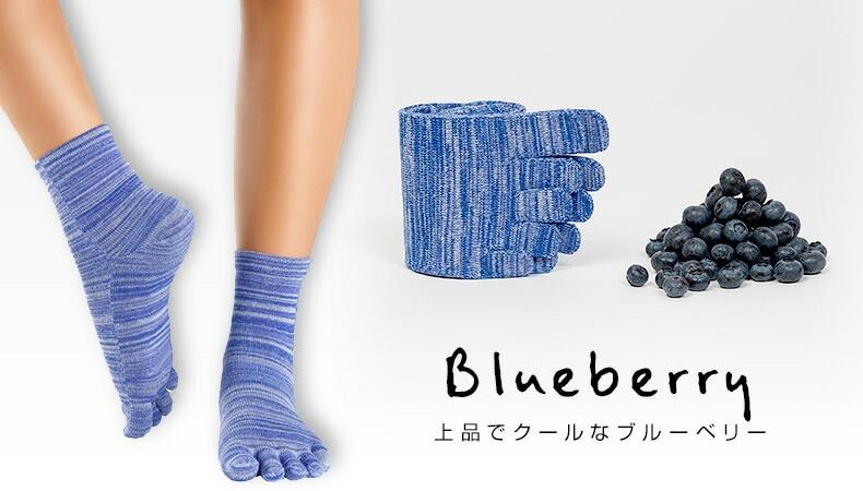 ツボ刺激&滑り止め5本指靴下ブルーベリー