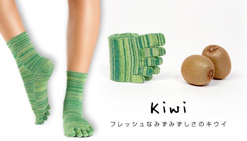 ツボ刺激&滑り止め5本指靴下キウイ
