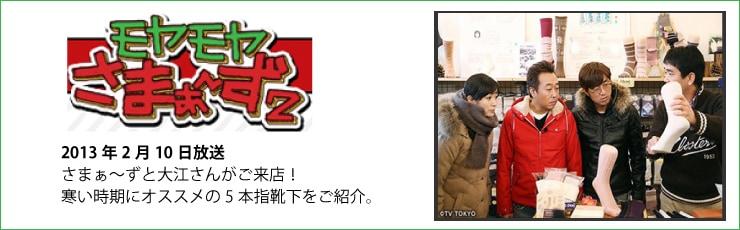 「モヤモヤさまぁーず2」が5本指ソックス専門店ラサンテにやってきた。