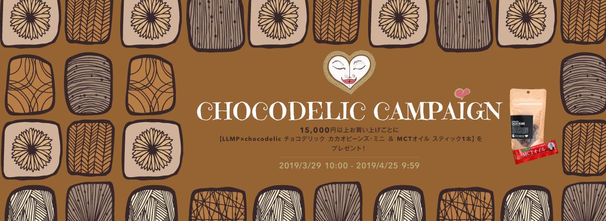 LLMP×chocodelic チョコデリック【ミニ】カカオビーンズ + MCTオイルスティック プレゼントキャンペーン