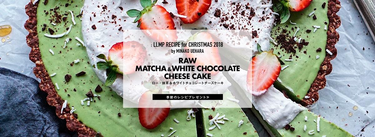 クリスマスレシピ2018プレゼント