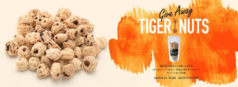 タイガーナッツ(皮なし)140g プレゼントキャンペーン