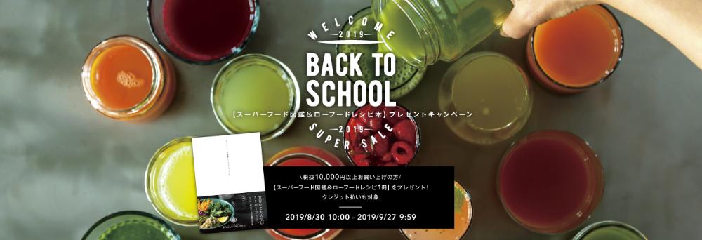 LLMP スーパーフード図鑑&ローフードレシピ プレゼントキャンペーン