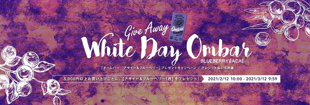 LLMP 「White Day オームバー(アサイー&ブルーベリー)」 プレゼントキャンペーン