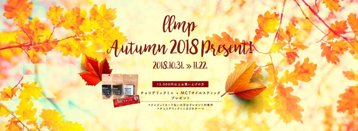 秋のプレゼントキャンペーン