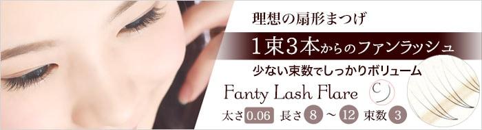 1束3本からのファンラッシュ Fanty Lash  Flare