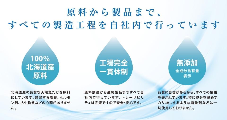 原料から製品まで、すべての製造工程を自社内で行っています。「100%北海道産原料」「工場完全一貫体制」「無添加 全成分含有量表示」