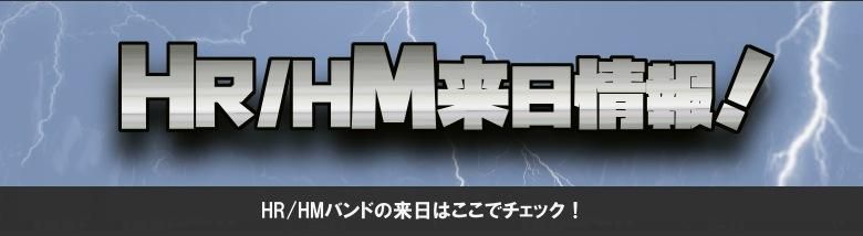 HR/HMバンドの来日はココでチェック!