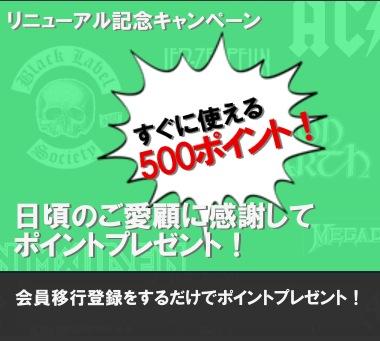 会員移行登録するだけで500ポイントプレゼント!
