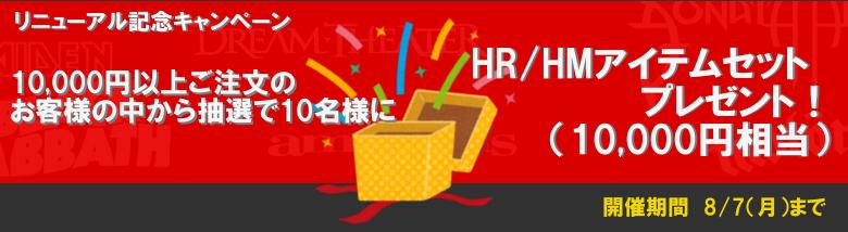 10,000円以上ご注文のお客様の中から抽選で、HR/HMアイテムセットをプレゼント