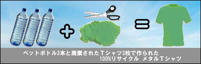 100%リサイクル メタルTシャツ!