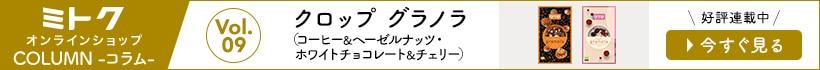ミトクオンラインショップ コラム vol.09 クロップ