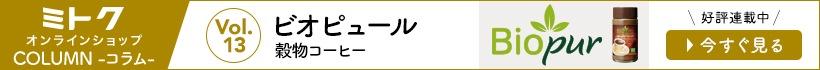ミトクオンラインショップ コラム vol.13 ビオピュール 穀物コーヒー