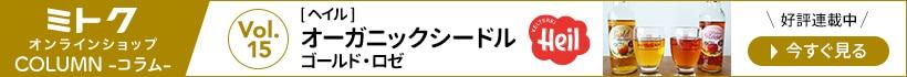 ミトクオンラインショップ コラム vol.15 Heil オーガニック シードル