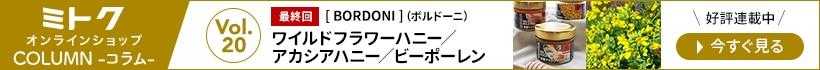 ミトクオンラインショップ コラム vol.20 BORDONI はちみつ・ビーポーレン