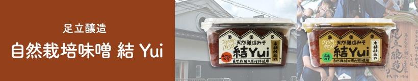 [足立醸造] 自然栽培味噌 結Yui
