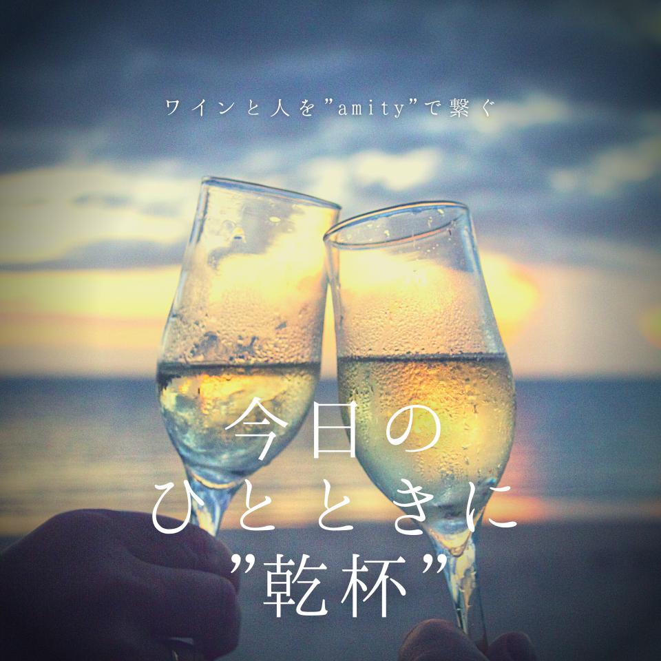 amity wine会社概要