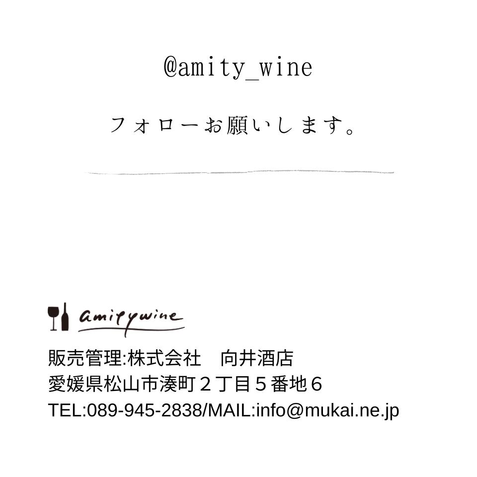 amity wine