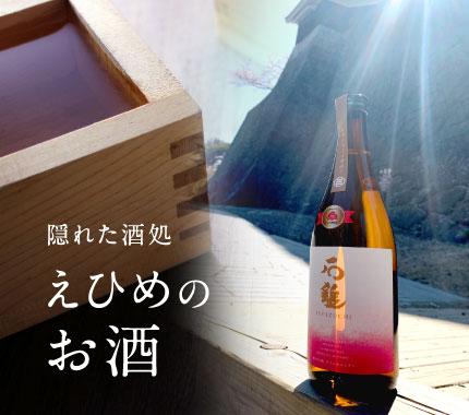 えひめのお酒