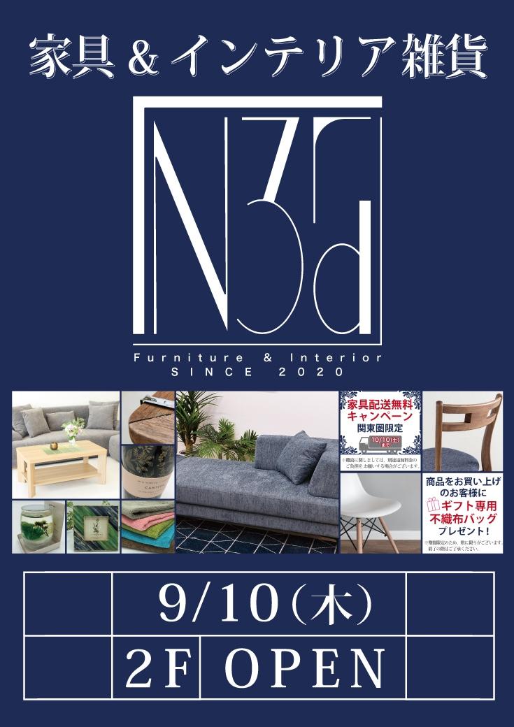 N3rd実店舗、丸井錦糸町店にオープン!