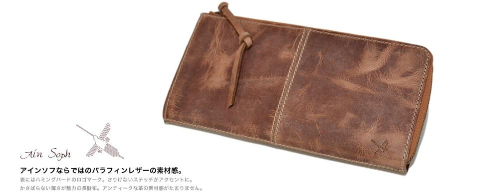 アインソフ 財布