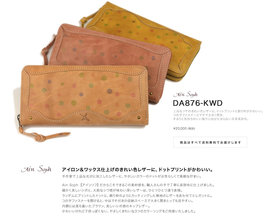 アインソフ 長財布