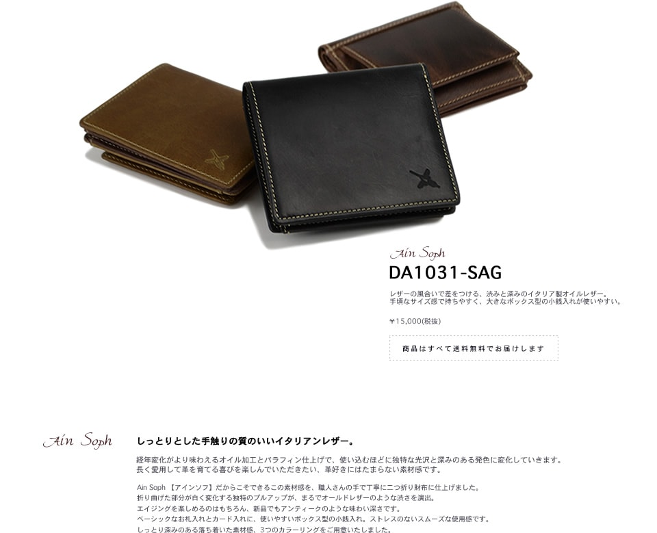 アインソフ 二つ折り財布