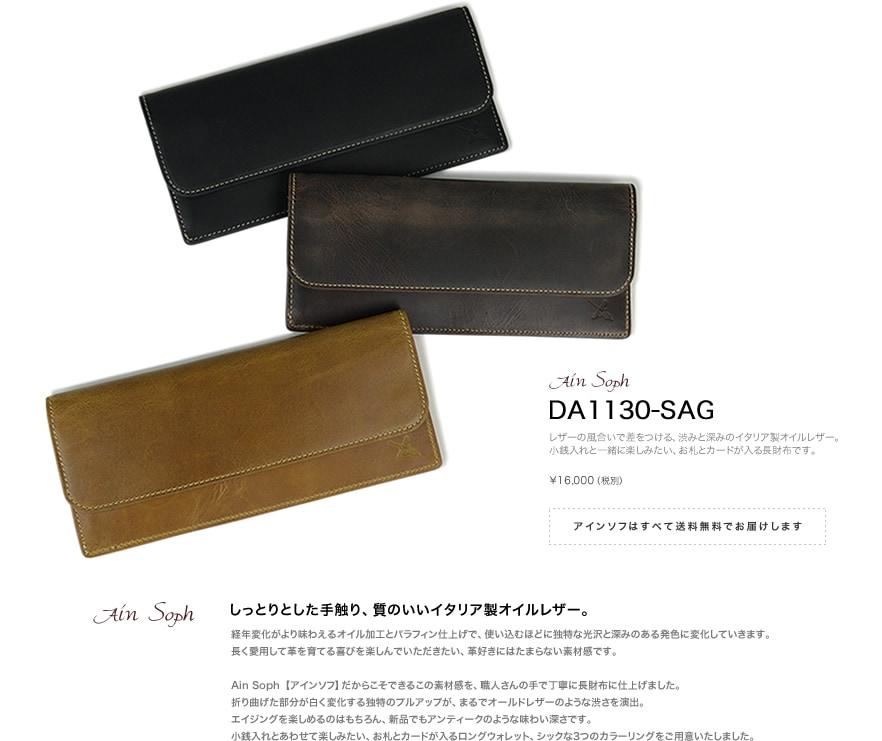 アインソフ 三つ折り財布