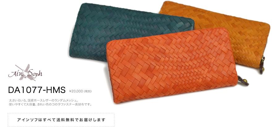 アインソフ ホースレザーの長財布
