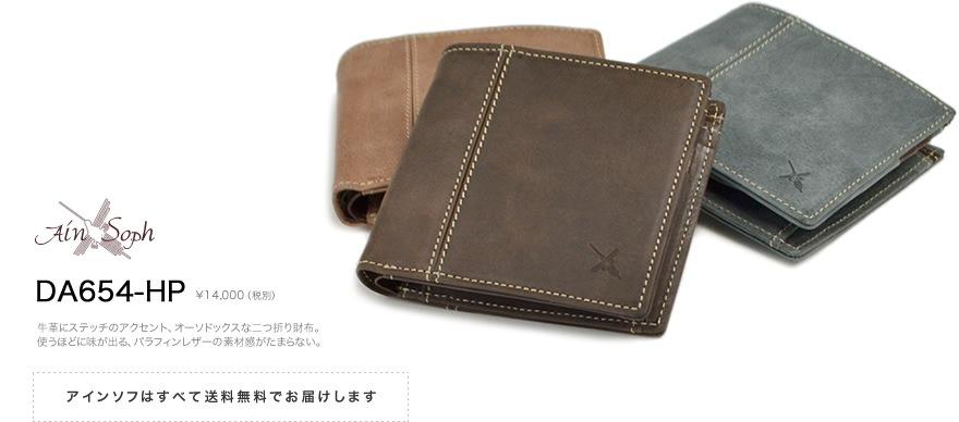 アインソフ パラフィンレザーの二つ折り財布