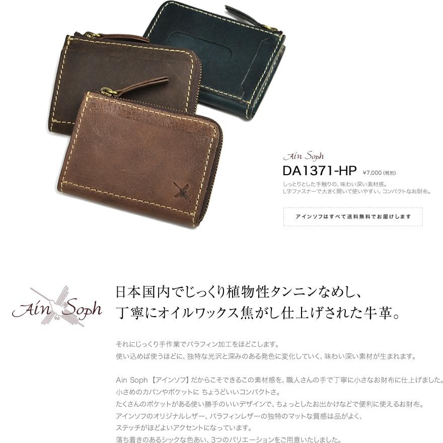 DA1371-HP