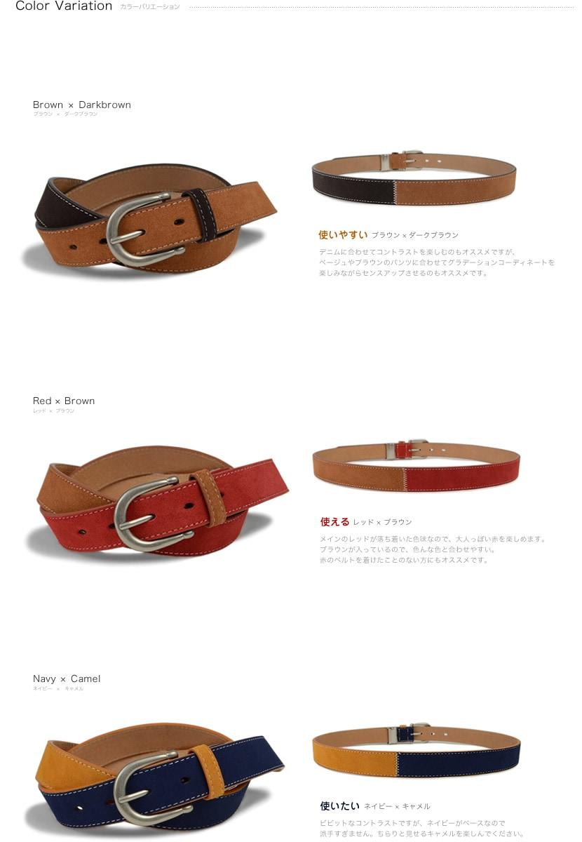 茶色、赤、紺のベロアのカジュアルベルト